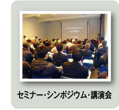 セミナー・シンポジウム・講演会